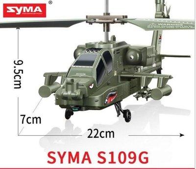 小直升機無人機非四軸空拍機4動 阿帕契雙槳紅外線遙控仿真軍事戰鬥飛機 司馬SYMA S109G 迷你遙控飛機18616