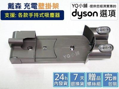 【YQ小舖】適用 Dyson 戴森 V6 DC6X 手持 手提 吸塵器 充電座 充電 壁掛座 壁掛架 收納 副廠