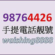 靚手提機電話幸運號碼 NUMBER 數碼通 SMARTONE 4G寬頻話音數據儲值卡咭 98764426 售價$480
