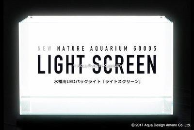 ◎ 水族之森 ◎日本 ADA Light Screen  LED  光幕(背景燈)  新登場  60P 專用