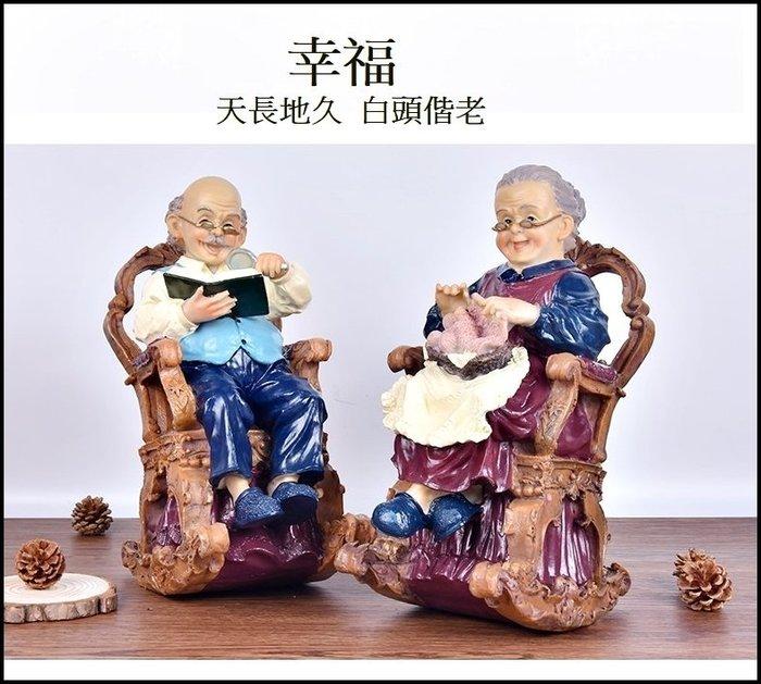 波麗老公公老婆婆搖椅擺飾 阿公阿嬤老公婆夫妻看書織毛衣娃娃公仔擺設裝飾品房間佈置品新婚生日祝賀幸福禮品【歐舍傢居】