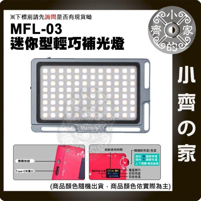 MFL-03 鋁合金 直播 迷你LED補光燈 內建鋰電池 可調光 可調色溫 USB充電 超長續航時間 小齊的家