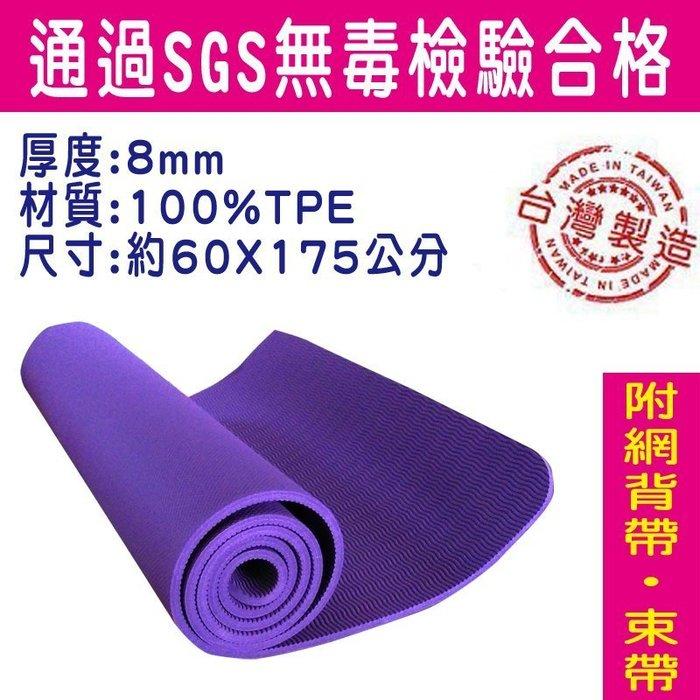 開心運動場  TPE  8mm 環保防滑瑜珈墊地墊止滑墊(另售瑜珈鋪巾瑜珈磚 瑜珈柱)