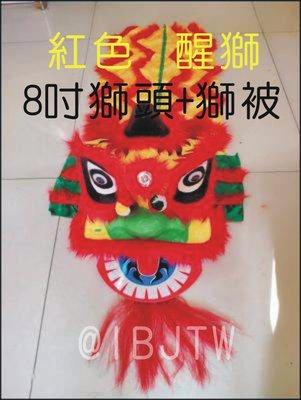 8吋醒獅 獅被 獅子頭 道具【奇滿來】舞龍舞獅 民俗技藝 表演 兒童 醒獅隊 獅頭 比賽 演出 廟會 開張喜慶 BEAO