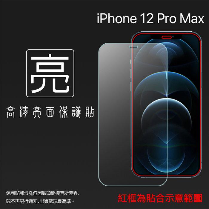 亮面/霧面 螢幕保護貼 Apple iPhone 12 Pro Max A2411 6.7吋 軟性 亮貼 霧貼 保護膜