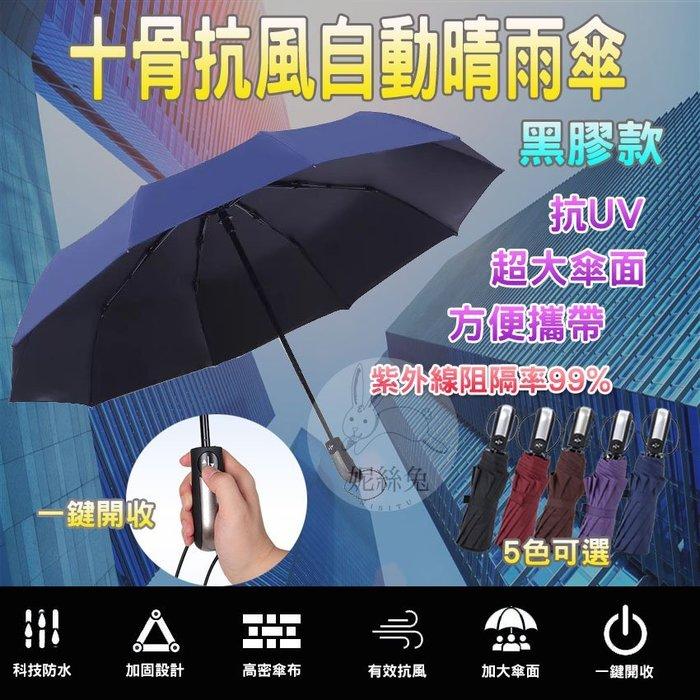 *現貨*41吋傘面 十骨抗風自動傘 雙人傘 遮陽傘 抗UV自動折疊傘 摺疊傘 遮陽防曬晴雨伸縮傘