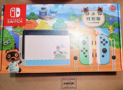 全新 台灣公司貨 現貨 單機 空機 大台 免綁片  Nintendo Switch 動物森友會 新款 電力加強版  動森機 動森主機 特仕機 同捆機 同捆組