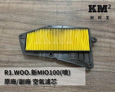 材料王*三陽 R1-50/100.WOO.新MIO100(噴射).WOO.風100(噴射) 空氣濾清器.濾(紙綿)芯*
