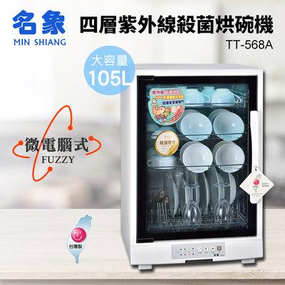 ㊣ 龍迪家 ㊣【MIN SHIANG 名象】105L四層紫外線殺菌烘碗機(TT-568A) 桃園市