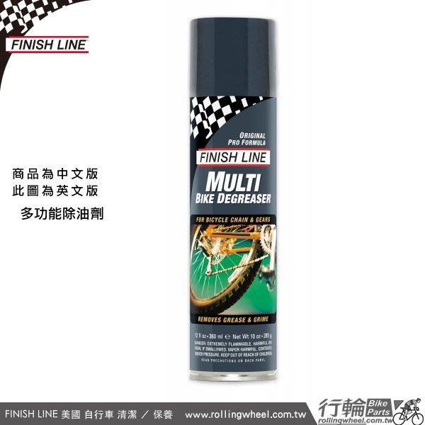 【行輪】多功能除油劑 FINISH LINE Multi Bike Degreaser 285g/360ml噴頭