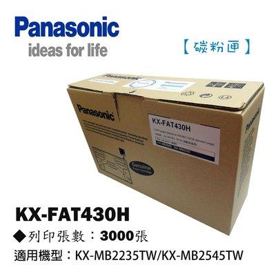 OA小舖 / Panasonic 國際牌 KX-FAT430H 碳粉匣 FAT430H