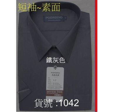 ╭☆優格yo-girl☆╯【紳士風範】上班族~業務~基本款【素面  1042 鐵灰色~短袖男襯衫】15吋~17.5吋