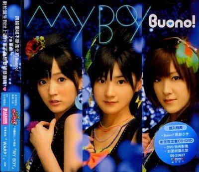 【出清價】Buono! / My Boy-0920627
