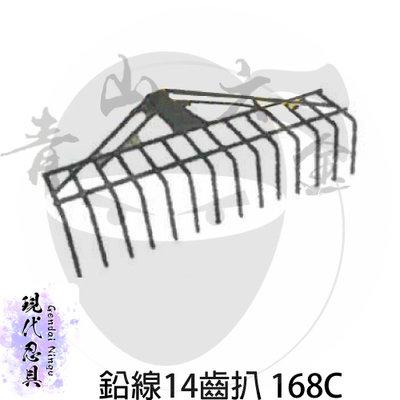『青山六金』附發票 『現代忍具』 鉛線 14齒扒 168C R管4尺半 耙子 鐵叉 秸稈叉 手工具 農用叉 土扒 除草扒