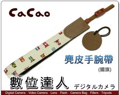 【數位達人】Cacao 卡卡歐 麂皮手腕帶 手繩 微單眼相機可用 多色可選 俏皮 花樣