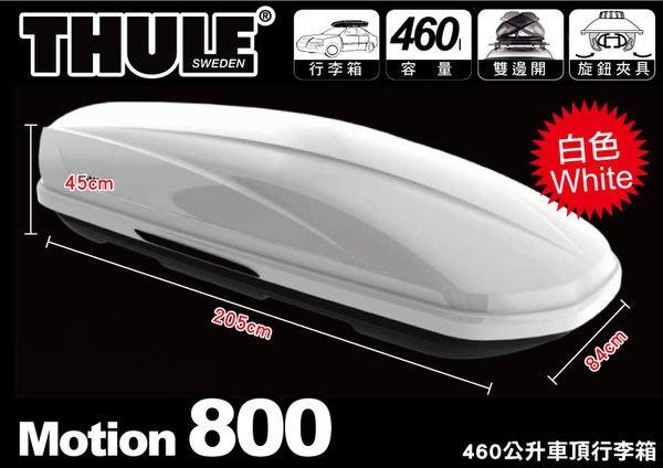 ∥MyRack∥都樂 THULE 6208 Motion 800 限量白/ 460公升 ∥雙開車頂行李箱 車頂箱 車頂置物箱