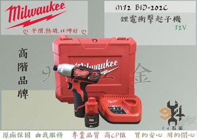 【94五金】【雙2A電池+充電器+工具箱】米沃奇Milwaukee 美國 M12BID-202C 12V 鋰電震動電鑽