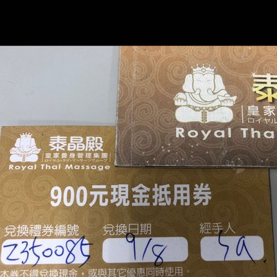 泰晶殿皇家養生會館900元現金抵用券