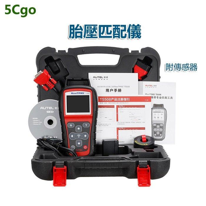 5Cgo【批發】道通正品TS508胎壓匹配儀傳感器激活胎壓編程汽車電腦OBD維修工具 t557258506591