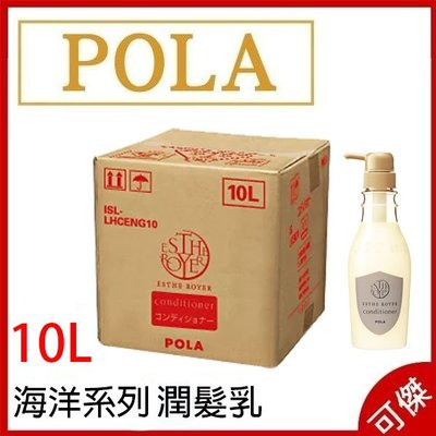 POLA ESTHE ROYER 海洋系列 護髮乳  潤髮乳 10L 大容量 業務包裝 送2個台製空瓶 日本代購