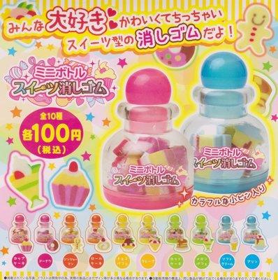 【奇蹟@蛋】 YELL(轉蛋)迷你瓶中甜點橡皮擦 全10種整套販售 NO :4115