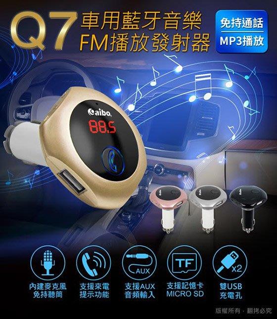 [哈GAME族]現貨 全新 aibo Q7 車用藍牙音樂 FM播放發射器 免持通話 MP3播放 汽車音響 藍芽