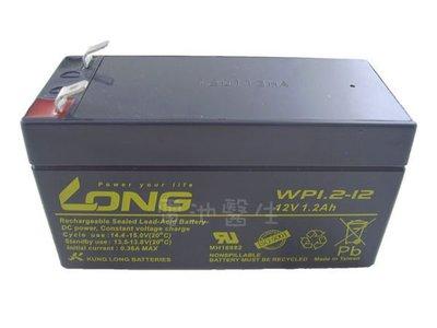 LONG 廣隆 WP1.2-12 12V 1.2AH 密閉式蓄電池-受信總機 警報器 擴音機 衛星導航專用