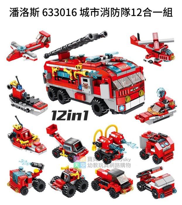 ◎寶貝天空◎【潘洛斯 633016 城市消防隊12合一組】小顆粒,城市系列,消防救火隊,可與LEGO樂高積木相容
