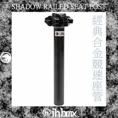 [I.H BMX] SHADOW RAILED SEAT POST 經典合金競速座管 200MM 滑步車 場地車 越野車