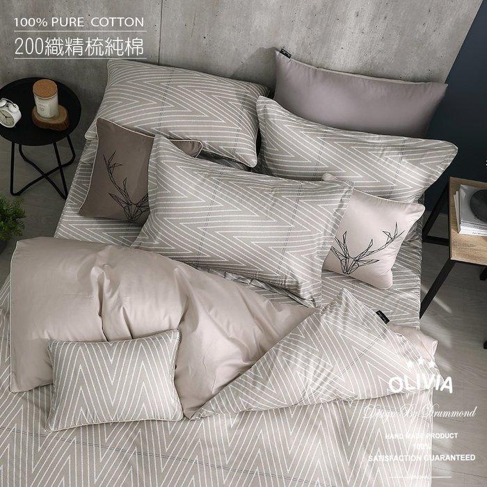 【OLIVIA 】DR890 底特律 奶茶色 美式信封式枕套【兩入】 都會簡約 100%200織精梳棉 台灣製