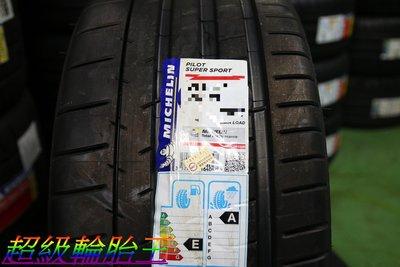 超級輪胎王~全新 MICHELIN米其林 PSS 255/35/19 [直購價8800] 限時.限量特價.售完為止