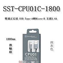 【神宇】銀欣 SilverStone SST-CPU01C-1800 深灰色 2.6A USB Type-A轉Micro-B 1800mm 傳輸線