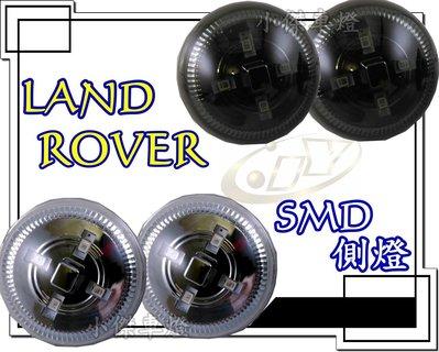 JY MOTOR 車身套件 - 超亮側燈 二款 一組1000 SMD LED 邊燈晶鑽 燻黑 LAND ROVER