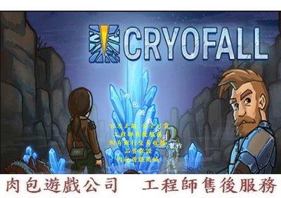 PC版 肉包遊戲 官方正版 繁體中文 嚴寒之秋 標準版 主程式 STEAM CryoFall
