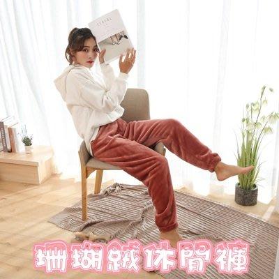 休閒褲 居家褲(4入)-珊瑚絨純色寬鬆加厚女長褲6色73pp632[獨家進口][巴黎精品]