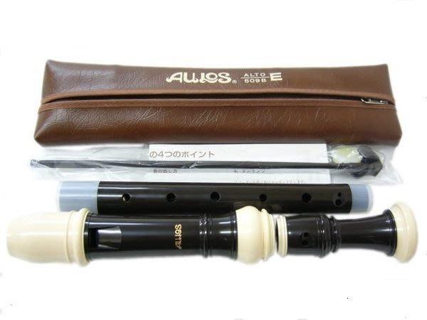 【六絃樂器】全新日本 Aulos 509B 中音直笛 / 學校教學 考試 表演 比賽指定款