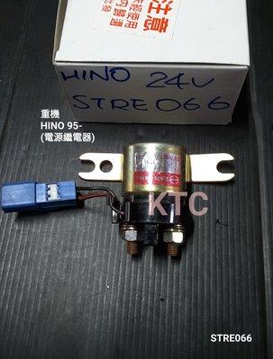 KTC 勇將 大將 福將 HINO500 700馬達繼電器 大將馬達繼電器 福將馬達繼電器  24V