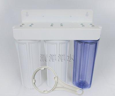 【清淨淨水店】三管過濾器,三胞胎淨水器,前置過濾器 4分牙含扳手 (不含濾心)400元