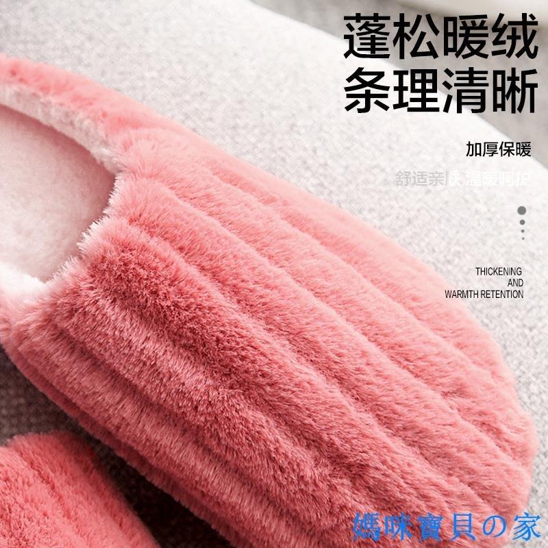 棉拖鞋女秋冬季情侶室內可愛毛絨家居家用月子厚底防滑拖鞋男冬天❁媽咪寶貝の家❁現貨❁