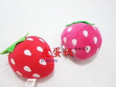 【皮蛋媽的私房貨】TOY0420-草莓BB絨毛-嗶嗶聲玩具 (啾啾聲) 發聲狗狗玩具-耐咬潔牙/磨牙/抗壓-狗狗