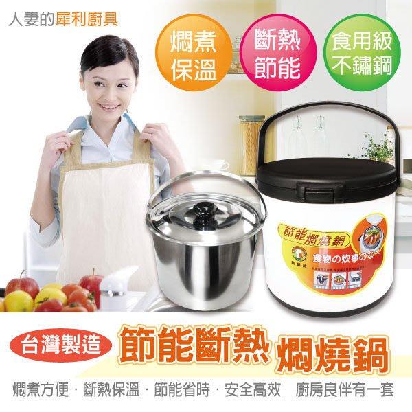 [奇寧寶雅虎館]100016-05 廚寶 節能 斷熱 燜燒鍋 5L / 再煮鍋 保溫鍋 節能鍋 悶燒鍋 養生提鍋