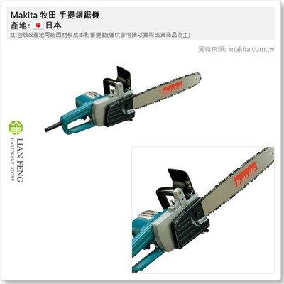 【工具屋】*含稅* Makita 牧田 5016B 手提鏈鋸機 405mm 電動 插電鏈鋸機 園藝樹枝修剪 切割 日本製