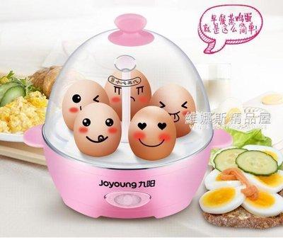 煮蛋器自動斷電迷你小型家用多功能蒸蛋器...