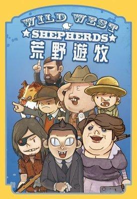 大安殿實體店面 送牌套 荒野遊牧 Wild West Shepherds 吹牛心機 國產遊戲 繁體中文正版益智桌遊