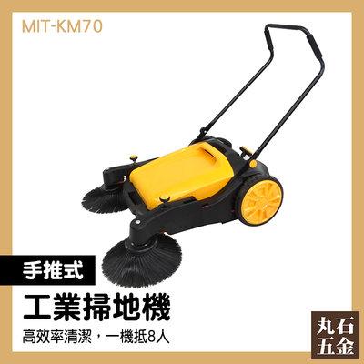 【丸石五金】手推式掃地機 MIT-KM70 掃地車 超低價 停車場掃地機 無動力 清潔設備