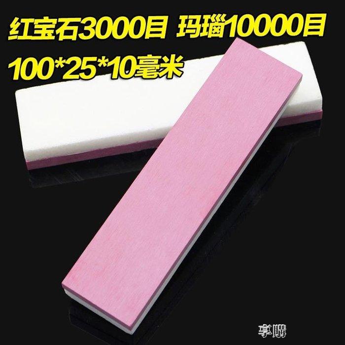 紅寶石雙面油石3000目10000目磨刀石開刃拋光 100X25X10毫米 免運