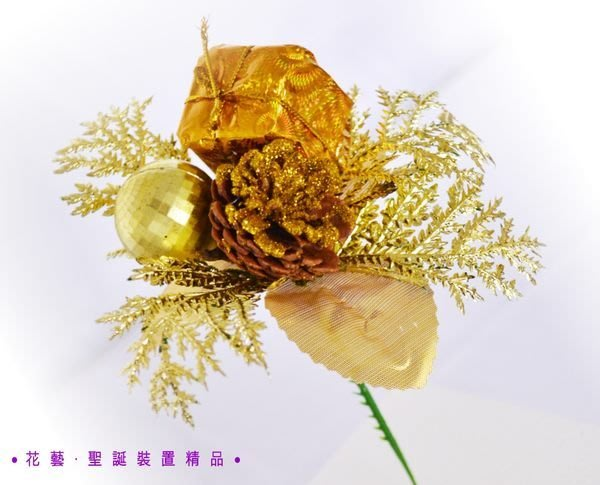 天然松果裝飾 金色花插 5支裝 聖誕樹佈置 花藝設計 耶誕佈置 會場佈置必備 更多聖誕佈置創意請參考 【聖誕特區】