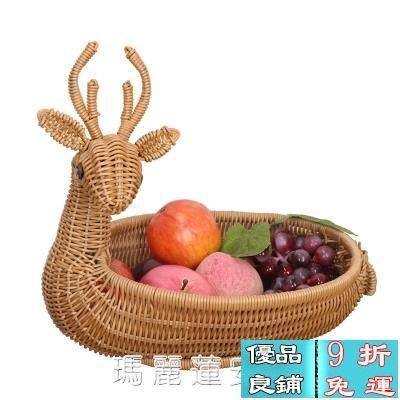 水果盤客廳創意家用現代水果籃仿藤編收納筐麵包籃蔬菜糖果點心籃 YXS【優品良鋪】