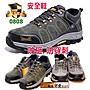 潮流好皮- SAFETY- 0808固邦盾安全防護工作鞋...