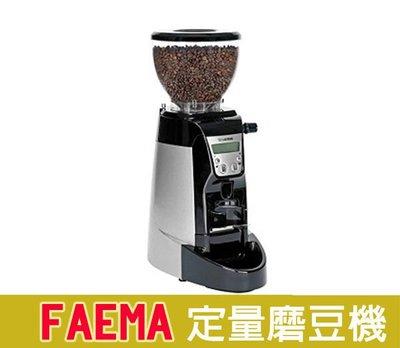 【田馨咖啡】FAEMA MF On Demand 營業級定量磨豆機 220V $29000 (免運) 「請先詢問現貨」